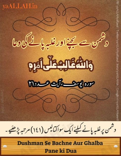 Dushman Se Bachne Aur Galba Paane Ki Dua in Urdu