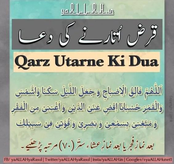 Qarz Utarne Ki Dua