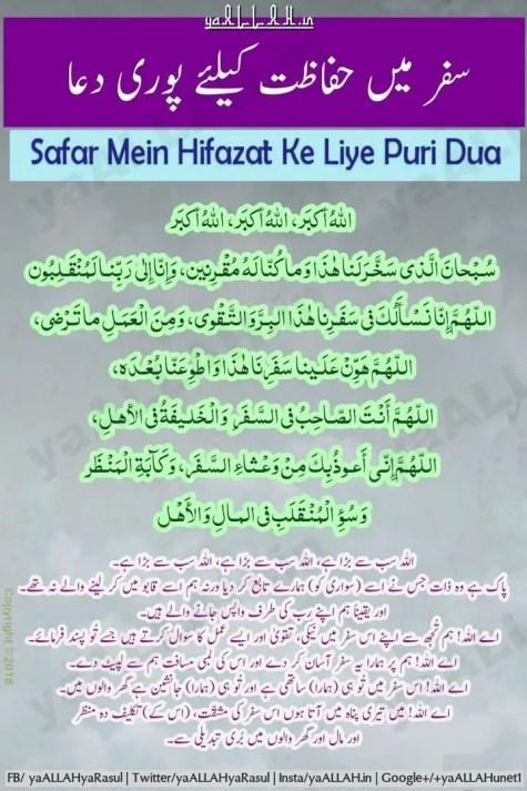 dua for travelling in Quran in urdu