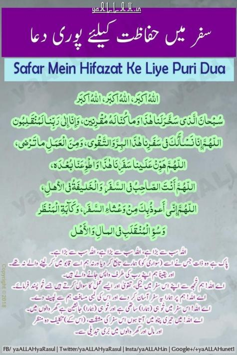 dua for travelling in Quran in urdu