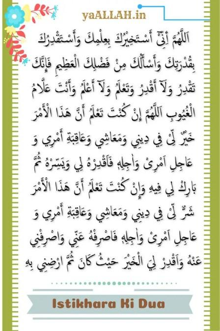 istikhara ki dua in arabic