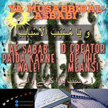ya Musabab ul Asbab