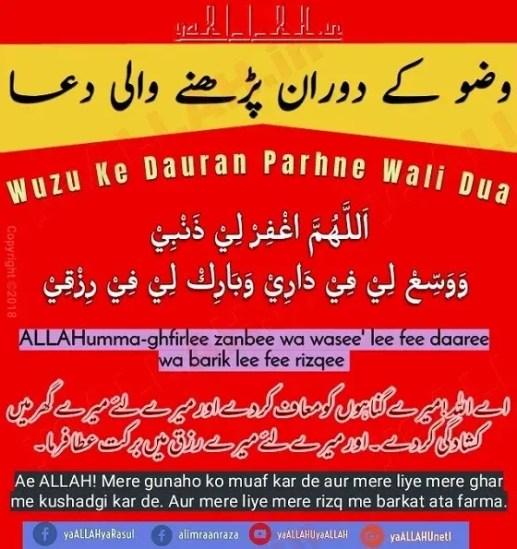 Wuzu ke Darmiyan ki Dua in Urdu