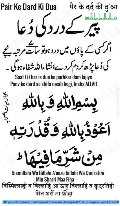 pair-dard-ki-dua-translations