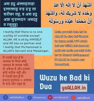 wuzu ke bad ki dua in hindi