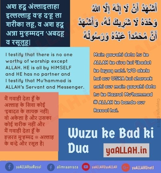 wuzu ke bad ki dua in hindi