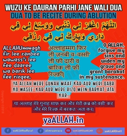 wuzu ke darmiyan ki dua in english hindi