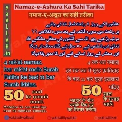 Ashura ki namaz padhne ka tarika