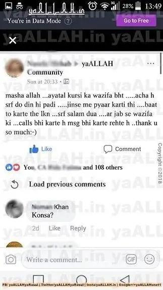 Ayatul Kursi Wazifa Ki Kamyabi-15