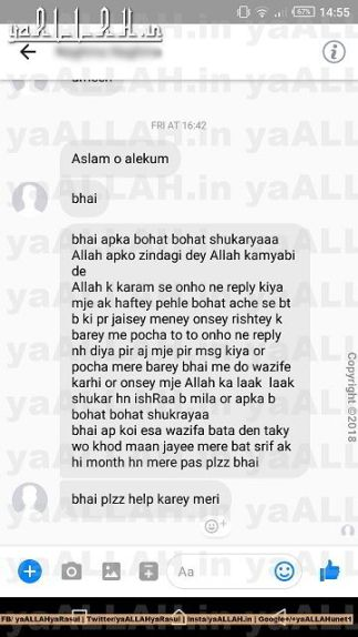Ayatul Kursi Wazifa Ki Kamyabi-2