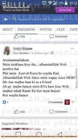 Ayatul Kursi Wazifa Ki Kamyabi-8