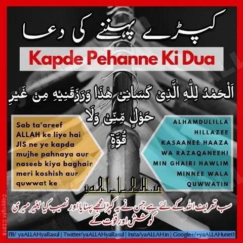 Kapde-Pehanne-Ki-Dua-urdu-translation