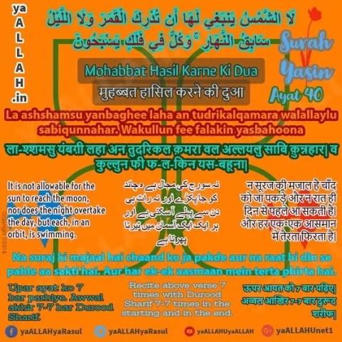 Mohabbat Hasil Karne Ki Dua with translations