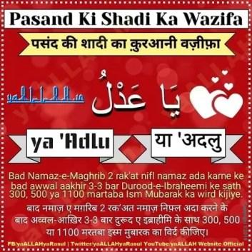 Pasand Ki Shadi Ka Wazifa in Quran