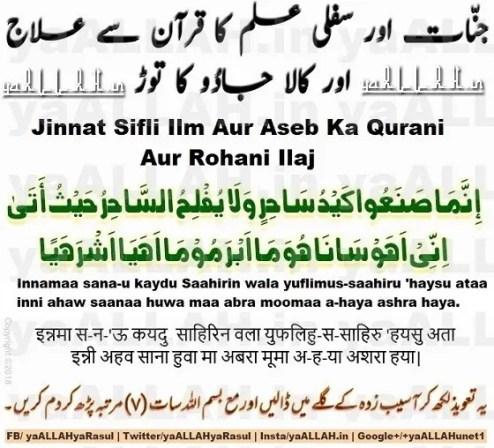 Sifli Ilm Ka rohani Ilaj in urdu hindi