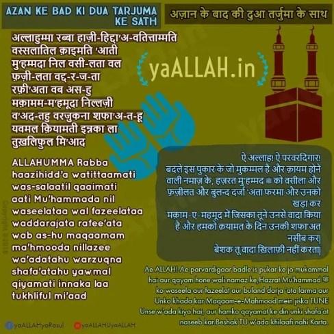 azan ke baad ki dua hindi mein