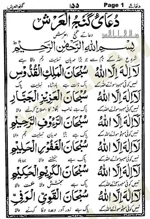 DUA GANJUL ARSH IN ARABIC PDF