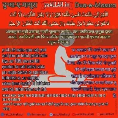 dua e masura hindi translation