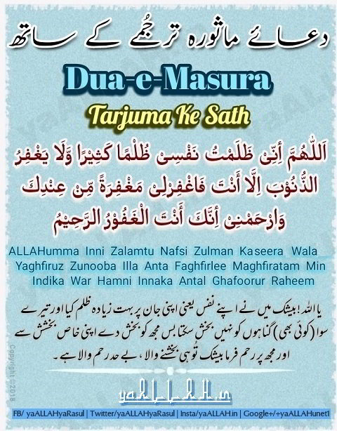 Dua e Masura in Namaz-Arabic Urdu Hindi English Translations