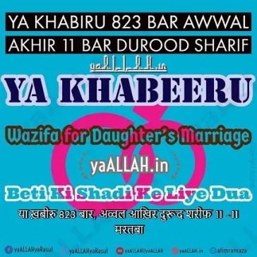 No 1 Wazifa for Daughter Marriage-Beti Ki Shadi Ke Liye Dua