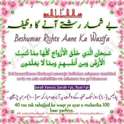 surah 36 yasin ayat 36 for marriage in urdu english