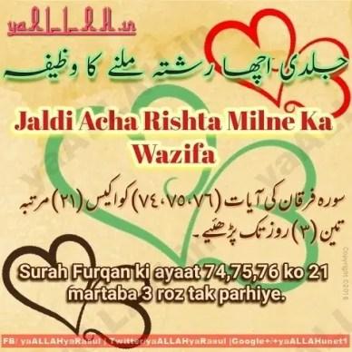 surah furqan ayat 74 75 76 benefits for marriage soon