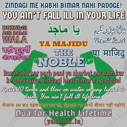 Dua for Health Without Illness Lifetime-ya majidu in english urdu hindi