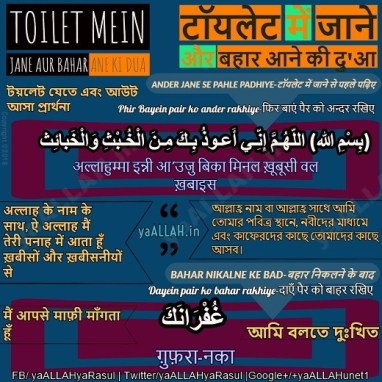 dua before entering toilet and washroom in bangla & hindi