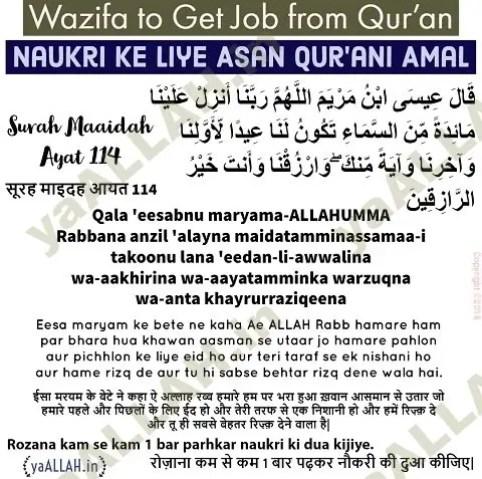 Job Pane Ke Liye Asan Qurani Wazifa in hindi urdu english