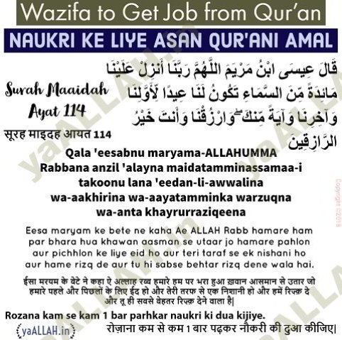 Job Pane Ke Liye Asan Qurani Wazifa in hindi urdu english