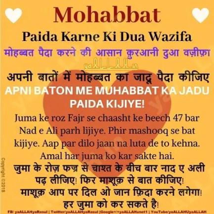 Mohabbat Paida Karne Ki Dua Wazifa in Hindi Urdu English
