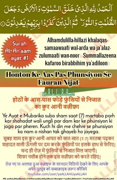 Phoda Phunsi Ki Dua for cold sore treatment in hindi english urdu