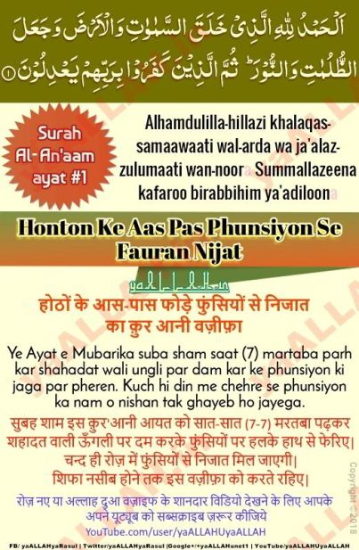 Phoda Phunsi Ki Dua for cold sore treatment in hindi english urdu