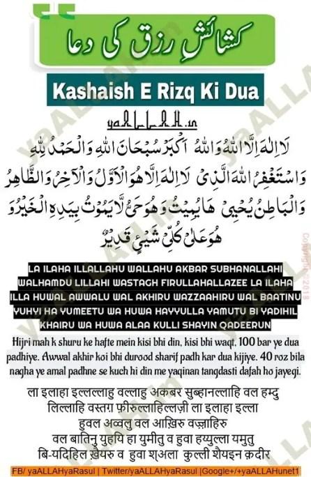 dua for kashaish rizq from quran urdu hindi