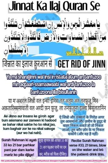 Dua to Remove Jinn From Body-Jinnat Ka Ilaj Quran Se in English Hindi Translations