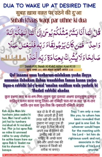 Dua to Wake Up early at desired time english hindi urdu