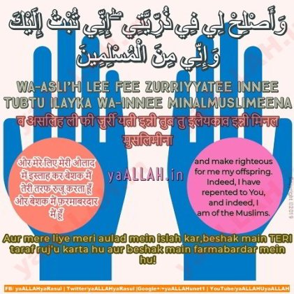 Parents Dua for Child Protection and Health