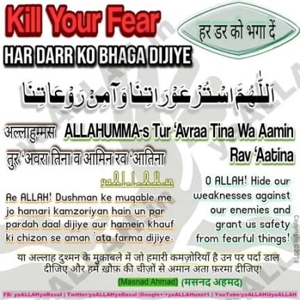 dua to remove fear-dar ki dua in english hindi arabic