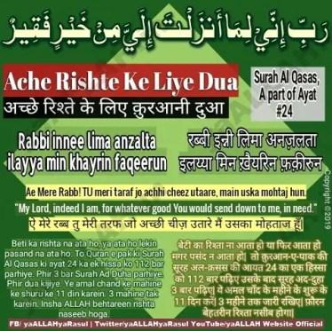 Jaldi Shadi Ki Dua in Quran qurah al-qasas ayat 24