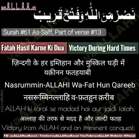 Nasruminallahi Wa Fathun Qareeb meaning with all translations