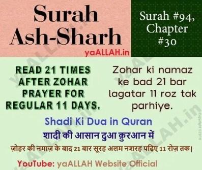 Shadi Ki Dua in Quran in Hindi English Urdu