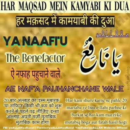 ya-naafiu-meaning-har maqsad mein kamyabi ki dua