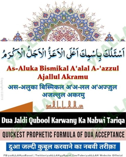As-Aluka Bismikal A'alal A-'azzul Ajallul Akramu translation