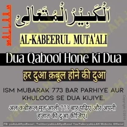Jaldi Dua Qabool Hone Ki Dua-al-kabeerul-mutaali