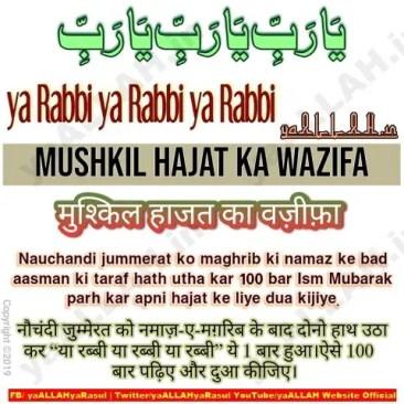 Mushkil Hajat Ka Wazifa-ya rabbi