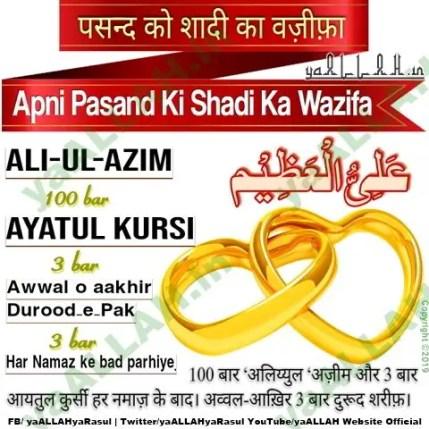 Apni Pasand Ki Shadi Ka Qurani Wazifa