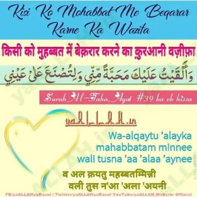 wa alqaytu alayka mahabbatan minnii ayat