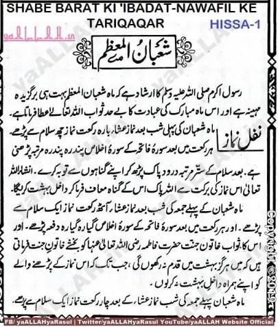 Shab E Barat Ki Ibada aur Nafil Namaz Ka Tarika-1