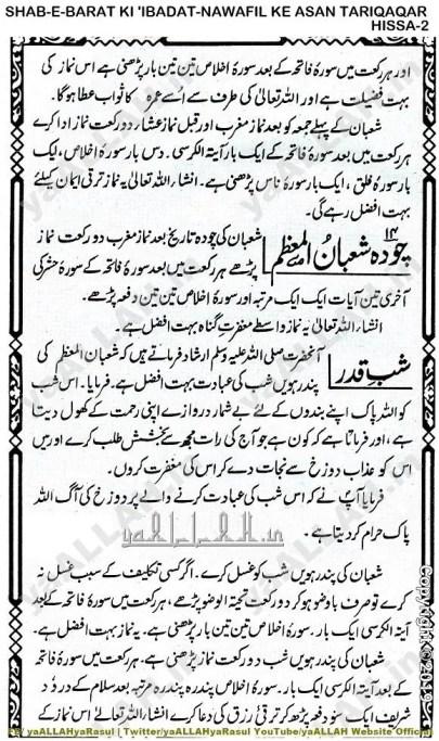Shab E Barat Ki Ibada aur Nafil Namaz Ka Tarika-2