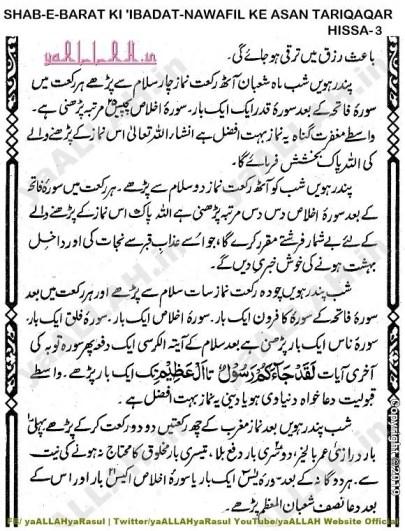 Shab E Barat Ki Ibada aur Nafil Namaz Ka Tarika-3